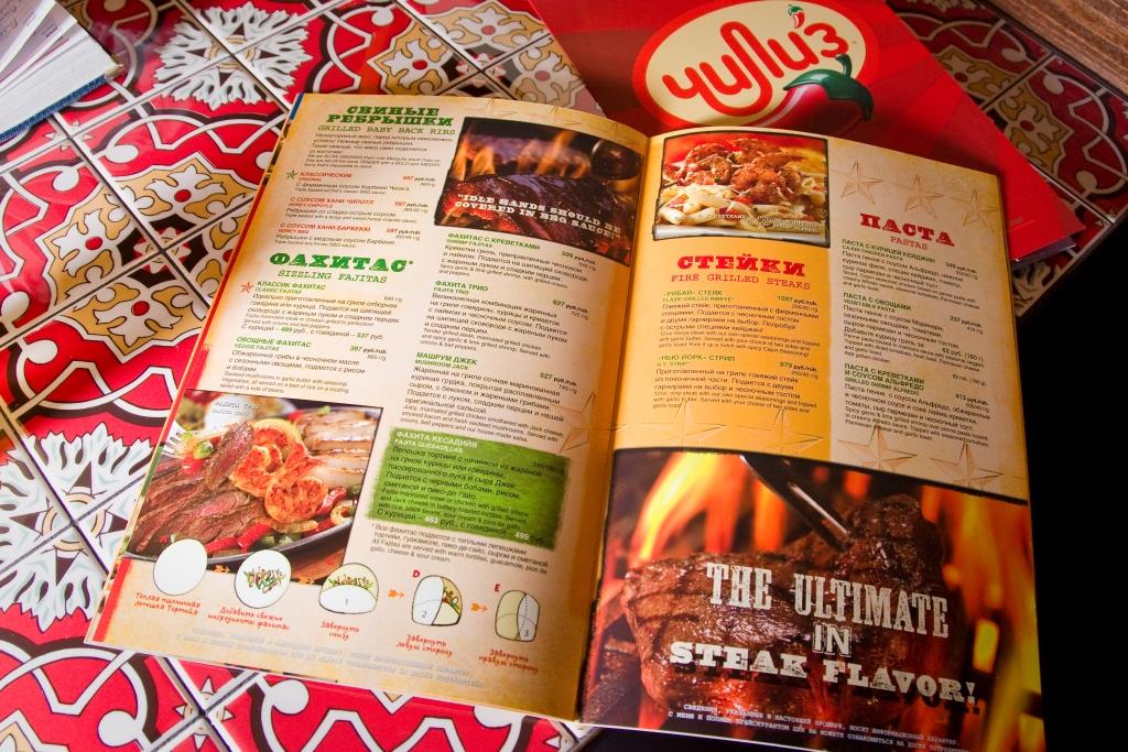 Разработка меню для ресторана, кафе, столовой, фастфуда
